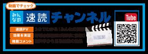 sokudoku_channel-1024x380