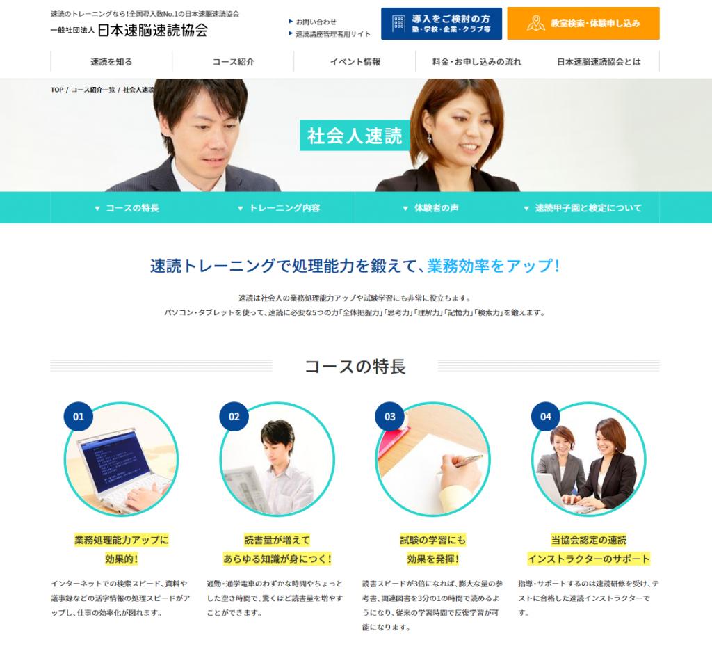 大人の速読 日本速脳速読協会 社会人速読つ
