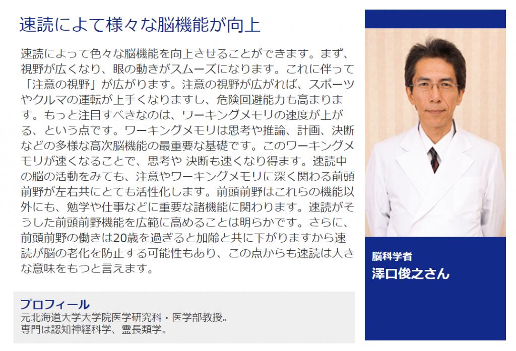 脳科学者の澤口先生の推薦! 速読トレーニング