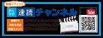 みんなの速読チャンネル YOUTUBE